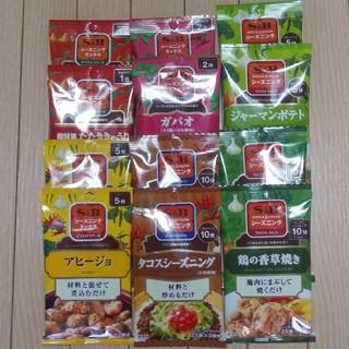 ハウスショクヒン(ハウス食品)のはるかぜ様専用☆S&B☆15袋☆エスビー☆シーズニングミックス☆スパイス☆ハーブ(調味料)