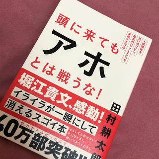朝日新聞出版 - 頭に来てもアホとは戦うな! 田村耕太郎
