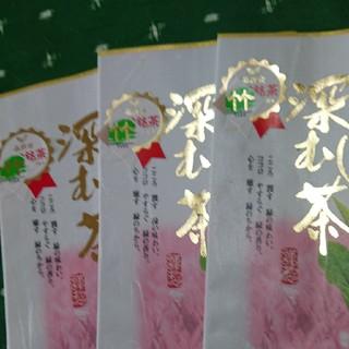 品評会出品茶  100㌘3袋  1番茶  静岡県産(茶)