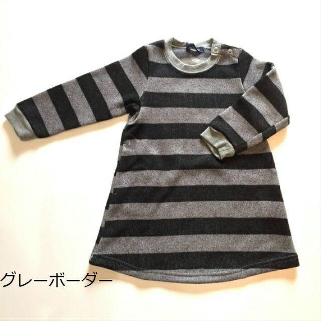 【ANIMAL KID】アニマルキッド ボーダーワンピース N62335 キッズ/ベビー/マタニティのキッズ服 女の子用(90cm~)(ワンピース)の商品写真