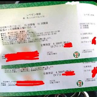 レペゼン 幕張 チケット2マイ