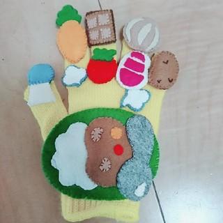 手袋シアター カレーライスのうた(おもちゃ/雑貨)