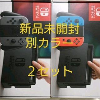 ニンテンドースイッチ(Nintendo Switch)の新品未開封・別カラー2台セット任天堂スイッチ ニンテンドースイッチ(家庭用ゲーム本体)
