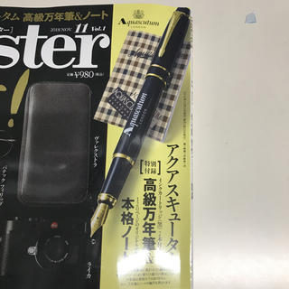 アクアスキュータム(AQUA SCUTUM)のmono  master モノマスター 11月号付録(ペン/マーカー)