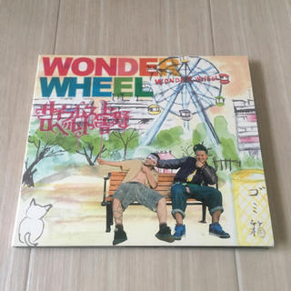 サイプレス上野とロベルト吉野/ wonder wheel(ヒップホップ/ラップ)