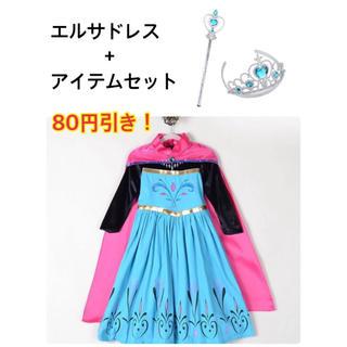 Disney - エルサドレス プリンセスアイテムセット アナと雪の女王 ♡ 120