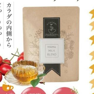 最終価格【新品・未開封】ほほえみキラリ 母乳アップハーブティー(茶)