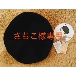 スタディオクリップ(STUDIO CLIP)のstudioCLIP ビッグベレー 黒(ハンチング/ベレー帽)