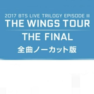 防弾少年団(BTS) - BTS 2017 THE WINGS TOUR THE FINAL ノーカット