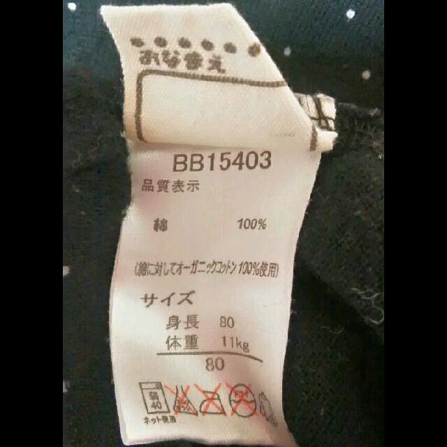 aa7c5dc032392 しまむら(シマムラ)のベビー服 80cm 11kgサイズ 黒 水玉 オーガニックコットン100% キッズ