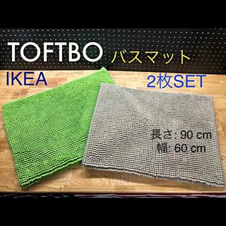 イケア(IKEA)の【IKEA】TOFTBO トフトボー バスマット 2枚SET 送料無料(バスマット)