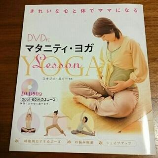 マタニティ・ヨガ  DVD付き  本