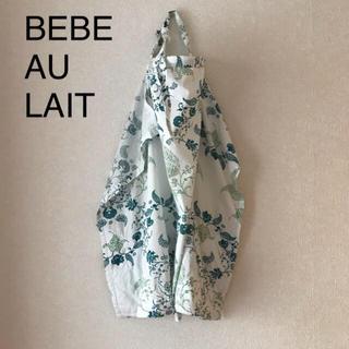 BEBE AU LAIT - ベベオレ 授乳ケープ ナーシングカバー