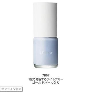 シロ(shiro)のshiro 亜麻ネイル 7B07★引っ越しセール★(マニキュア)