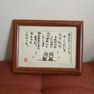 インテリア 額 ポエム(アート/写真)