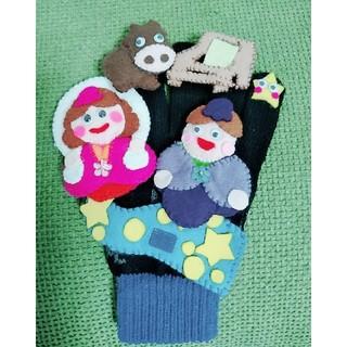 手袋シアター 織り姫様彦星様(おもちゃ/雑貨)