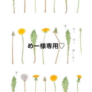 めー様専用♡(コンシーラー)