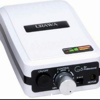 アイグナー(AIGNER)のURAWAネイリストト ネイルマシン ウラワ ネイルマシン G3 ホワイ .(ネイル用品)