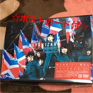 欅坂46(けやき坂46) - 欅共和国 初回盤DVD 新品未開封