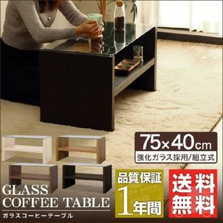 オシャレなガラスローテーブル コーヒーテーブル(ローテーブル)