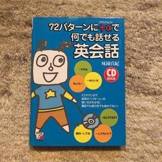 英語 英会話 学習本(参考書)