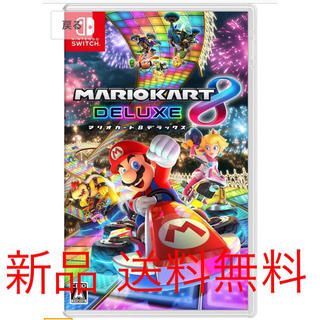 ニンテンドースイッチ(Nintendo Switch)のマリオカート8 DX 新品 送料無料(携帯用ゲームソフト)