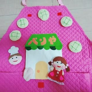 エプロンシアター パン屋さん(おもちゃ/雑貨)