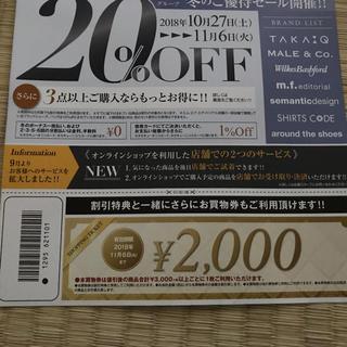 タカキュー(TAKA-Q)のタカキュー  割引券(ショッピング)