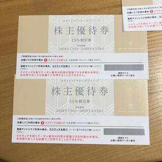 ユナイテッドアローズ株主優待券2枚(ショッピング)
