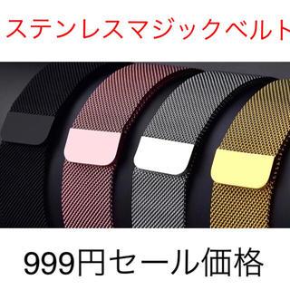 アップルウォッチ(Apple Watch)の【大人気商品】 AppleWatch1/2/3/4  ステンレスマジックベルト(金属ベルト)
