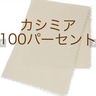 ロペ(ROPE)の春にも使える!ROPE カシミヤ100% ストール オフホワイト定価14040円(ストール/パシュミナ)