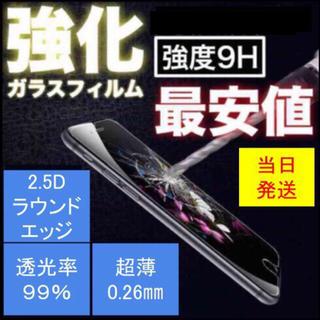 アイフォーン(iPhone)のiPhone強化ガラスフィルム iPhone 保護フィルム 保護シート(保護フィルム)