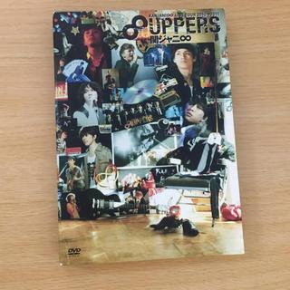関ジャニ∞ - 関ジャニ∞ 8uppers 初回限定盤 DVD