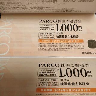 【最新】パルコ(PARCO) 株主優待券2,000円分(ショッピング)