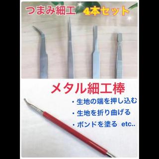 お買い得!ピンセット4本&メタル細工棒(各種パーツ)