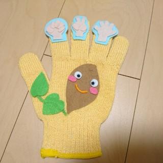 手袋シアター やきいもグーチーパー(知育玩具)
