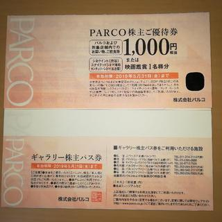 パルコ 株主優待 6枚+ギャラリー株主パス券 1枚(ショッピング)