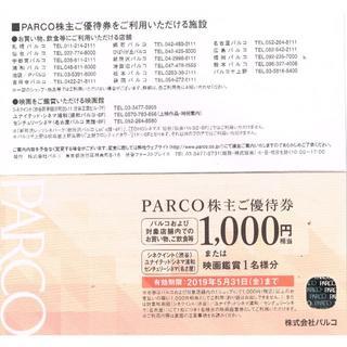 パルコ 株主優待 4000円分+α(ショッピング)