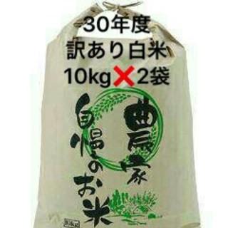 10月24日発送新米地元産100%こしひかり主体(複数米訳あり10キロ×2袋送込
