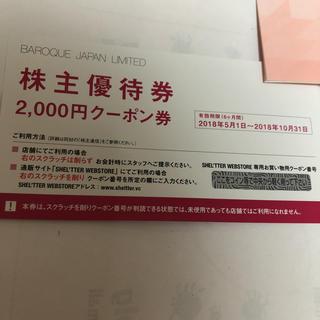 バロックジャパン 株主優待 2000円分(ショッピング)