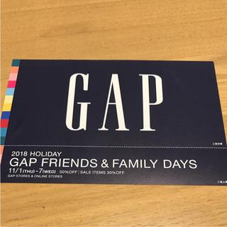 ギャップ(GAP)のGAP割引券 クーポン(ショッピング)
