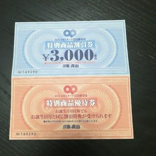 アオヤマ(青山)の【割引券】洋服の青山 3,000円分+α 送料込(ショッピング)