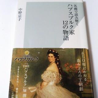 光文社 - 書籍 名画で読み解くハプスブルク家 12の物語
