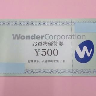 14000円分 ワンダーコーポレーション株主優待券(ショッピング)
