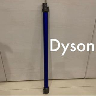 ダイソン(Dyson)の純正 Dyson dc74 ロングパイプ ダイソン(掃除機)