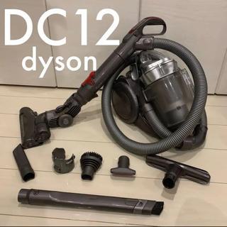 ダイソン(Dyson)のDyson サイクロンクリーナー  DC12 訳あり特価(掃除機)