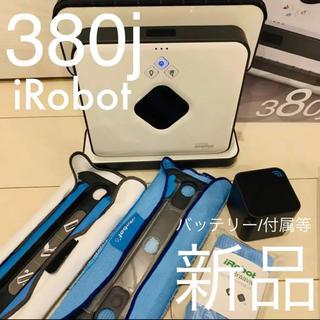 iRobot - iRobot Braaba アイロボット ブラーバ380j フルセット以上 1
