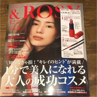 アルマーニ(Armani)の&ROSY アンドロージー 付録 雑誌 12月号 最新号 (ファッション)