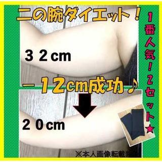 ダイエット応援?お得人気2セット☆二の腕シェイパー 二の腕シェイプ 着圧(エクササイズ用品)