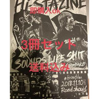 ハイスタンダード(HIGH!STANDARD)のHi-standard Hi-STAZINE 3冊 ハイスタンダード 非売品(ミュージシャン)